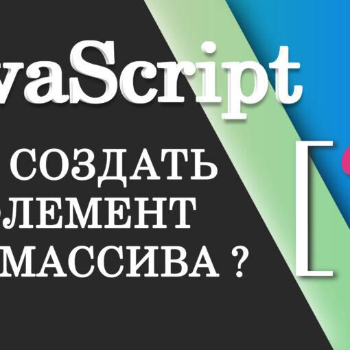 Как создать элемент массива - JavaScript