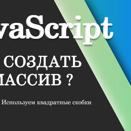 Как создать массив через квадратные скобки - JavaScript