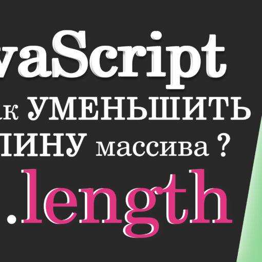 Как уменьшить длину массива - JavaScript
