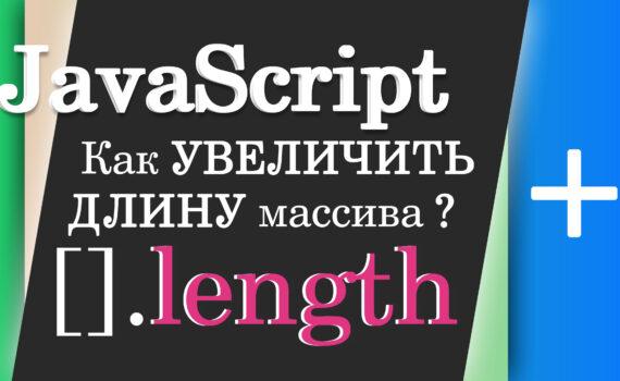 Как увеличить длину массива - JavaScript