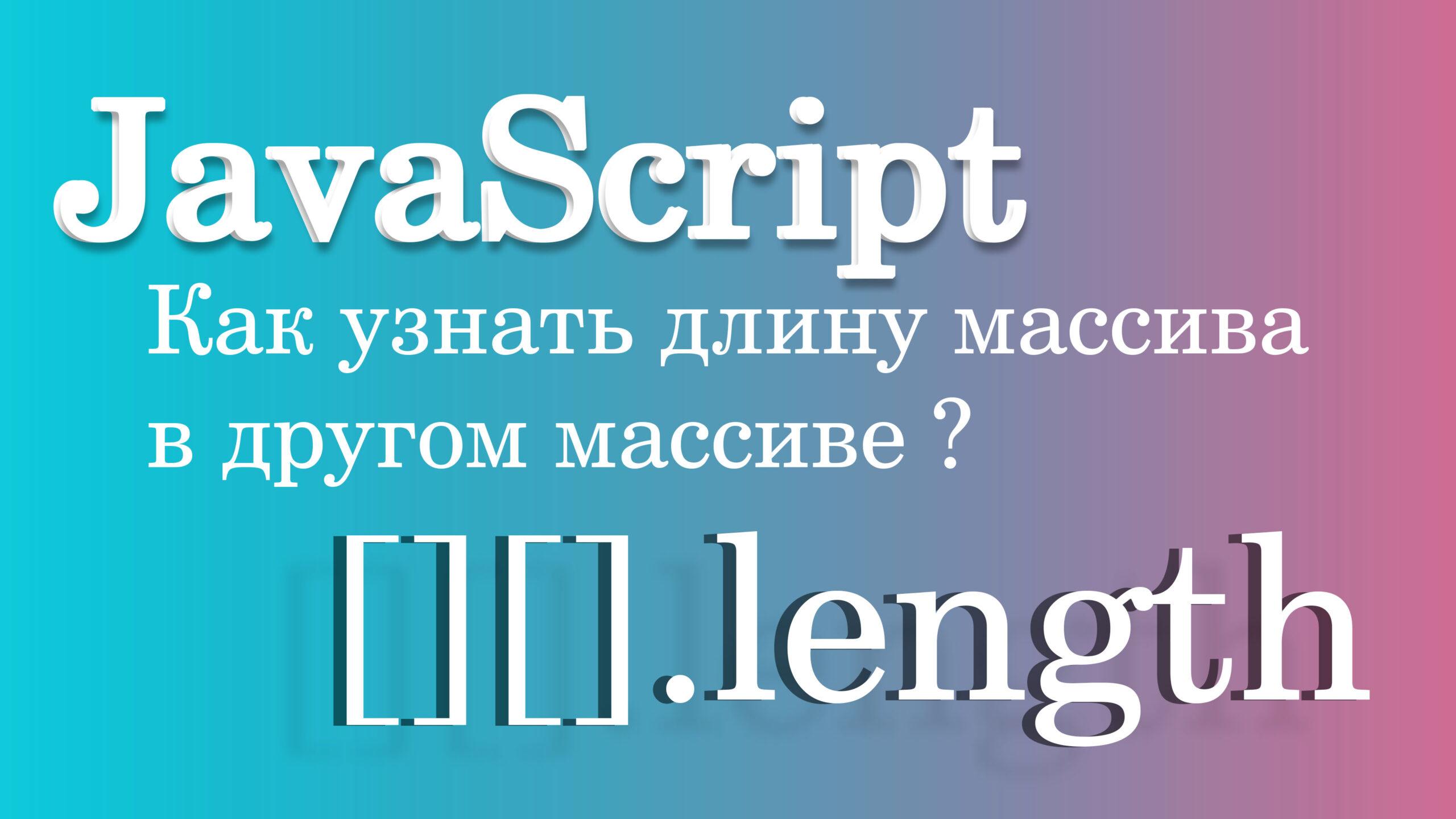 Как узнать длину массива в другом массиве - JavaScript