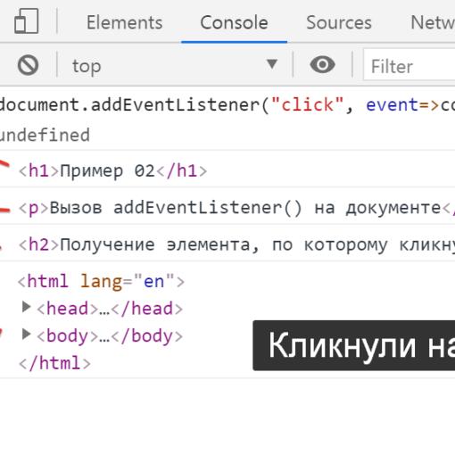 Кликнули на разные элементы - JavaScript