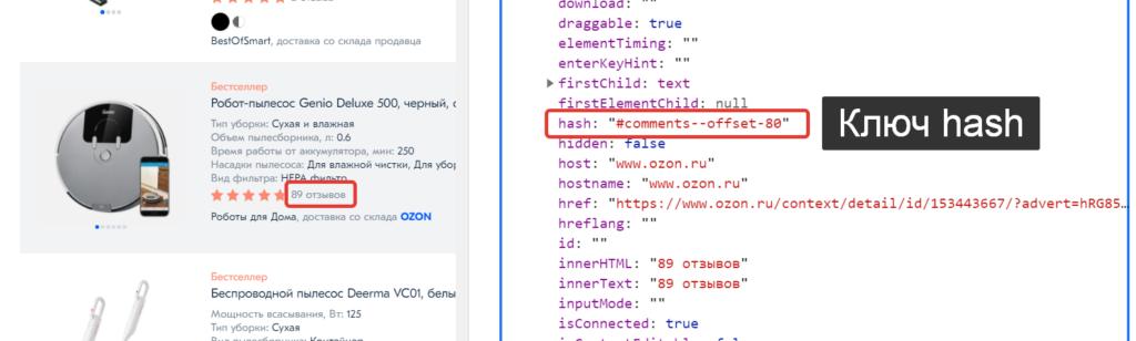 Ключ hash у объекта ссылки - JavaScript