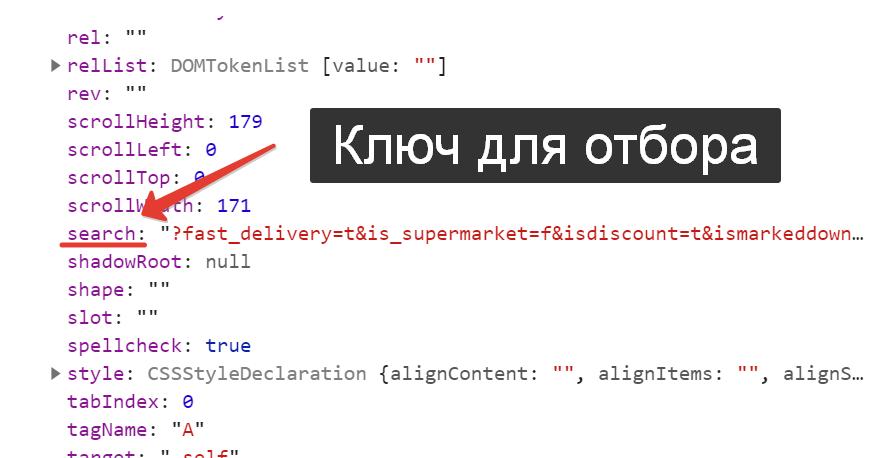 Ключ search для отбора ссылок с запросами - JavaScript