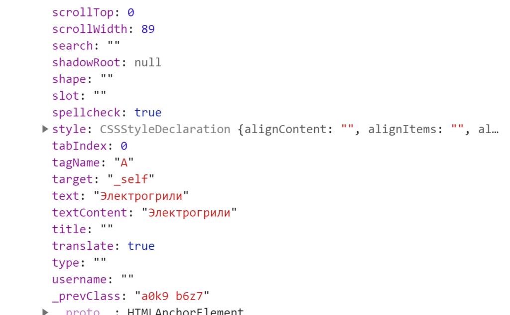 Конечная часть свойств объекта ссылки - JavaScript