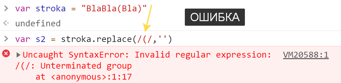Круглая скобка не экранирована в регулярном выражении - ошибка - JavaScript