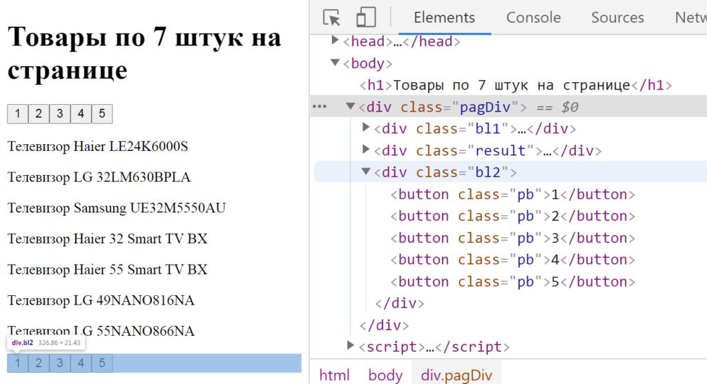 Линии кнопок - HTML