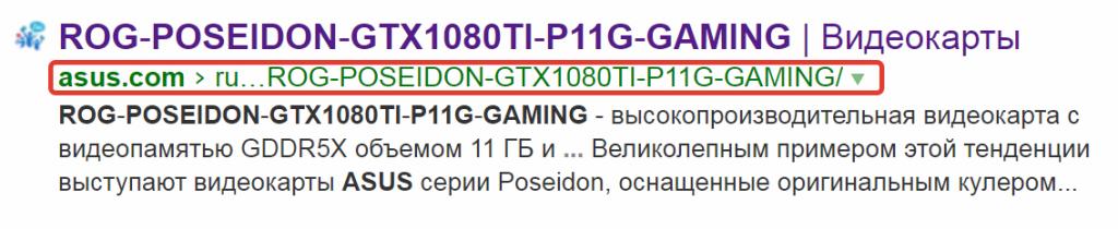 Зелёная ссылка в сниппете Яндекс в 2017 году