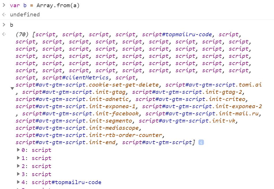 Массив элементов script - JavaScript