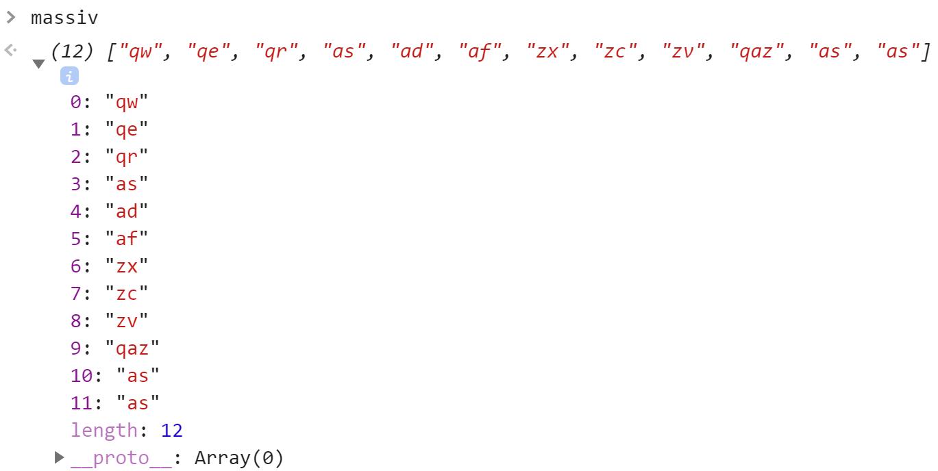 Массив из 12 элементов - JavaScript