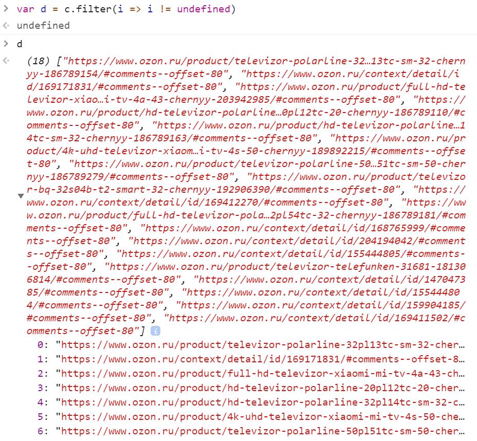 Массив из 18 ссылок с фрагментами URI - JavaScript