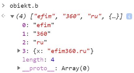 Массив из 4 элементов - 3 строки 1 объект - JavaScript