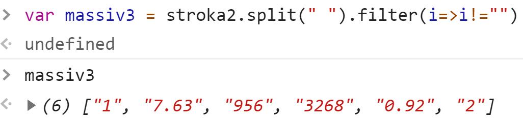 Массив из чисел в строковом представлении - JavaScript