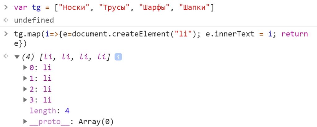 Массив из объектов li - JavaScript