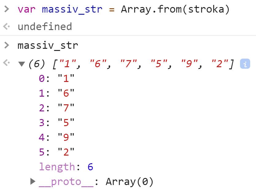 Массив из одно-символьных строк - JavaScript