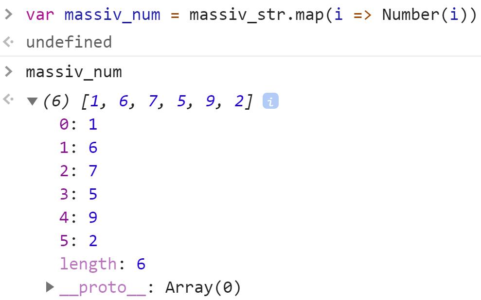 Массив из шести цифр - JavaScript