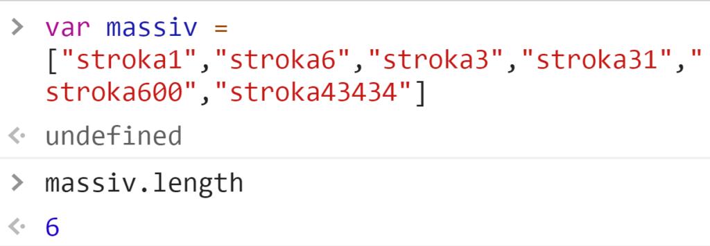 Массив из шести строк - JavaScript