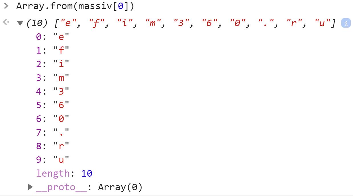 Массив из символов из строки - JavaScript