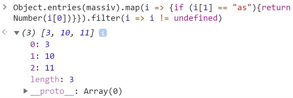 Массив из трёх искомых индексов - JavaScript