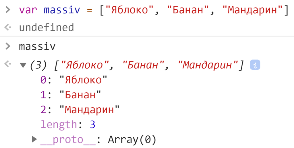 Массив из трёх строк - фрукты - JavaScript