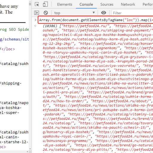 Массив с адресами из SITEMAP.XML - JavaScript