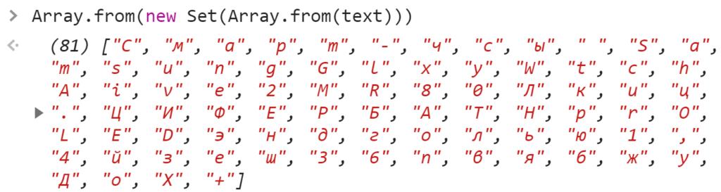 Массив символов текста - JavaScript