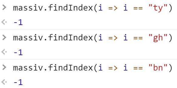 Метод findIndex не нашёл элементы по значению - JavaScript