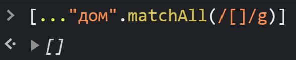 Метод matchAll по пустому диапазону класса символа без отрицания вернул пустой массив - JavaScript