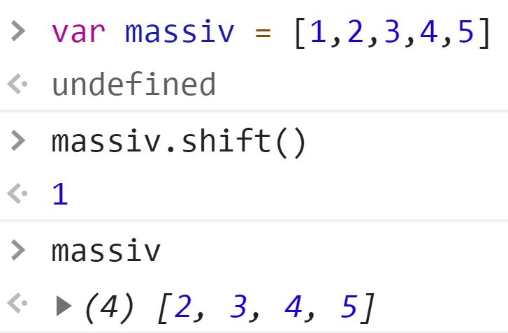 Метод shift удалил первый элемент из массива - JavaScript