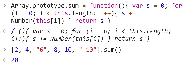 Метод sum с приведением строки к числу - JavaScript
