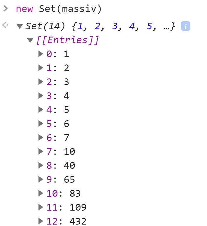 Набор из Массива - JavaScript