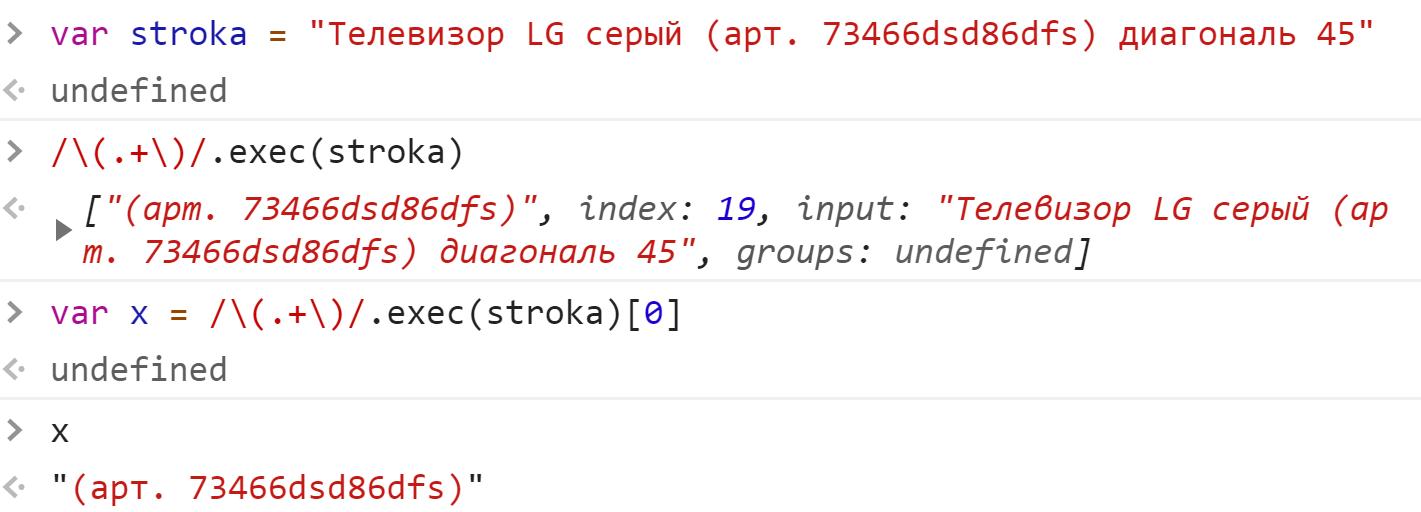 Нашли последовательность от символа до символа в строке - JavaScript