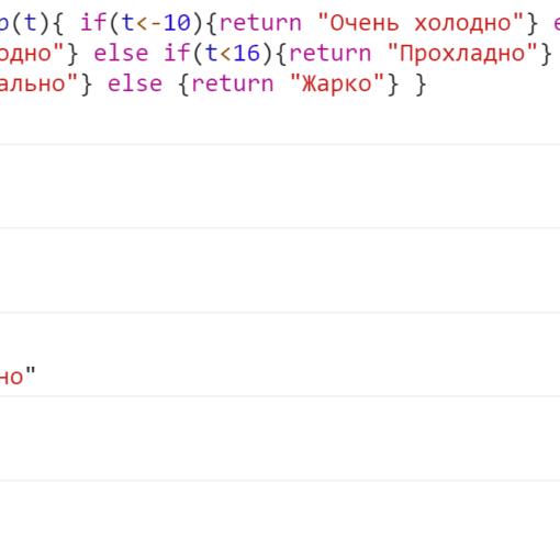 Несколько операторов return в одной функции - JavaScript