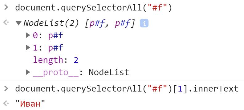 NodeList из двух элементов - JavaScript