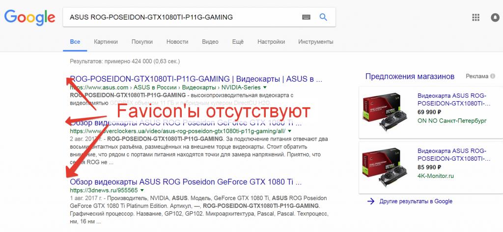 Отсутствие фавиконов в поисковой системе Google