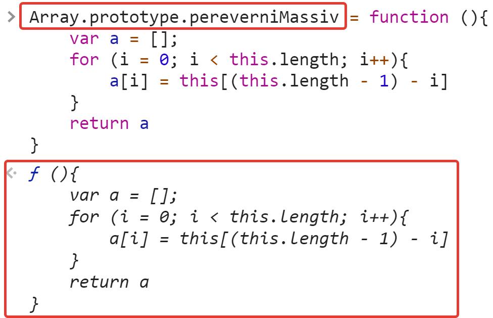 Новый метод pereverniMassiv для прототипов Array - JavaScript