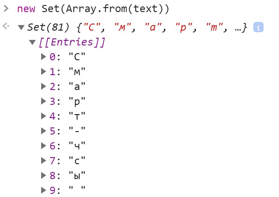 Новый набор из массива - JavaScript