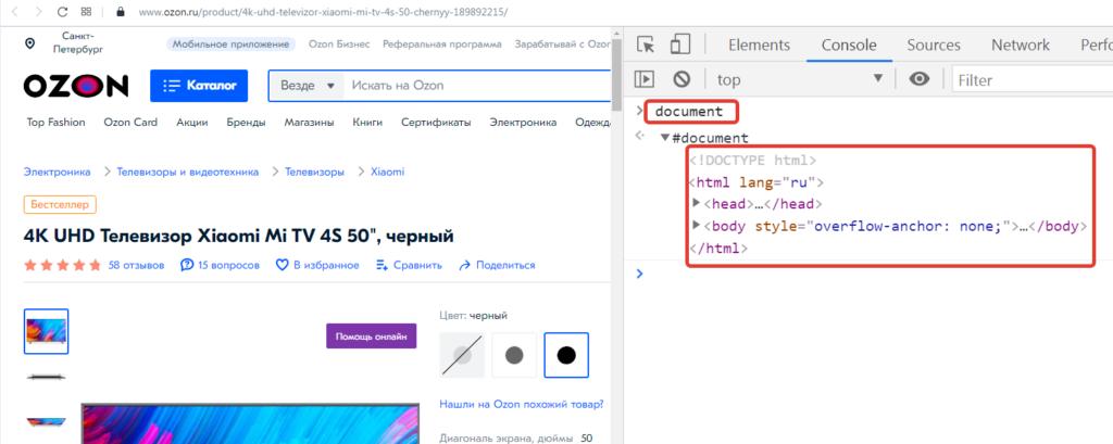 Объект document на странице телевизора Xiaomi Mi TV 4S - JavaScript