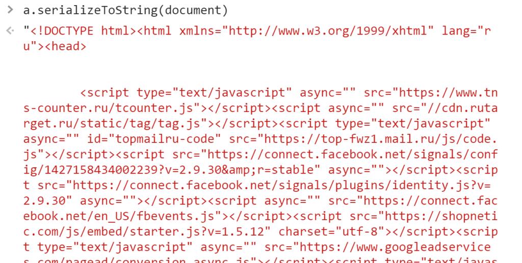Объект документа стал строкой - JavaScript