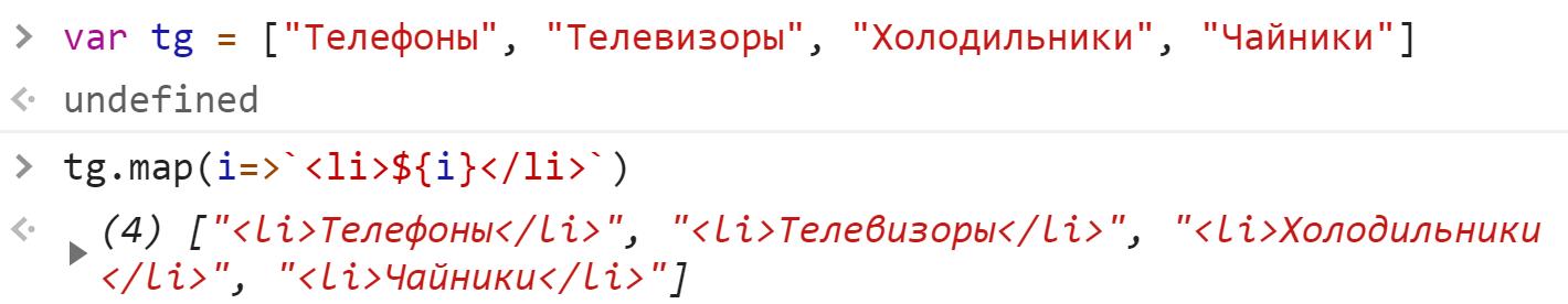 Обернули значения элементов массива тегами li - JavaScript