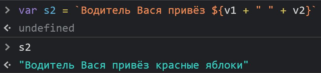 Объявили строку внутри блока вставки строк - JavaScript