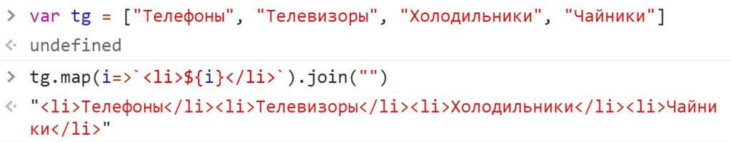 Одна строка из элементов массива - JavaScript