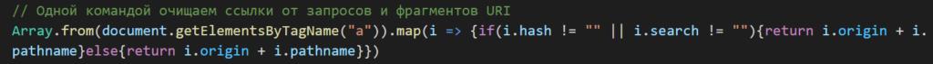Одной командой очищаем ссылки от запросов и фрагментов URI - JavaScript