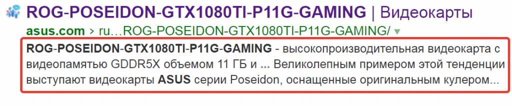 Описание в сниппете Яндекса в 2017 году