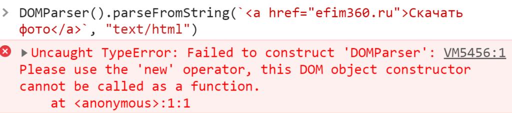 Ошибка создания документа из строки - JavaScript