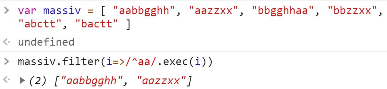 Отобрали строки из массива начинающиеся на aa - JavaScript