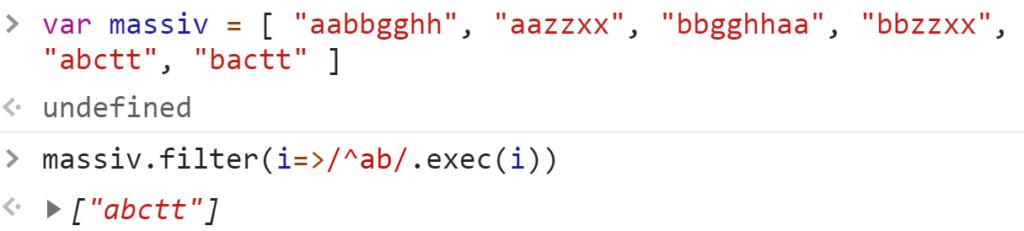 Отобрали строки из массива начинающиеся на ab - JavaScript