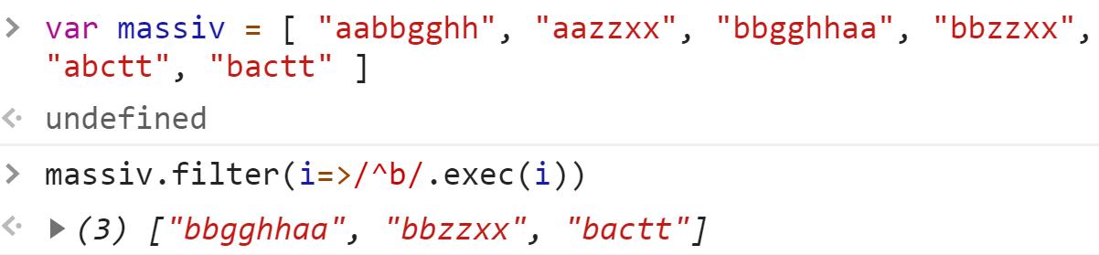 Отобрали строки из массива начинающиеся на b - JavaScript