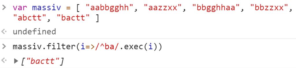Отобрали строки из массива начинающиеся на ba - JavaScript