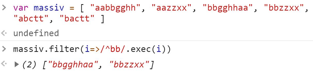 Отобрали строки из массива начинающиеся на bb - JavaScript